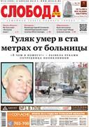 Слобода №14 (956): Туляк умер в ста метрах от больницы