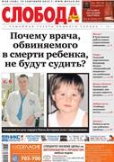 Слобода №38 (928): Почему врача, обвиняемого в смерти ребенка, не будут судить?