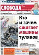 Слобода №43 (777): Кто и зачем сжигает машины туляков