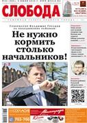 Слобода №23 (965): Губернатор Владимир Груздев за объединение районов