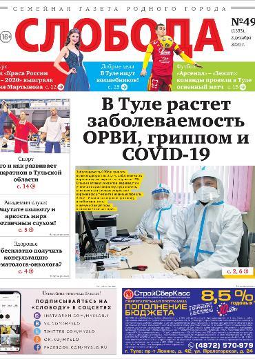 Слобода №49 (1355): В Туле растет заболеваемость ОРВИ, гриппом и COVID-19