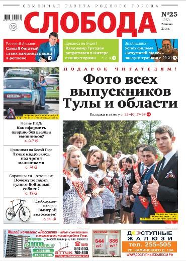 Слобода №25 (1072): Фото всех выпускников Тулы и области