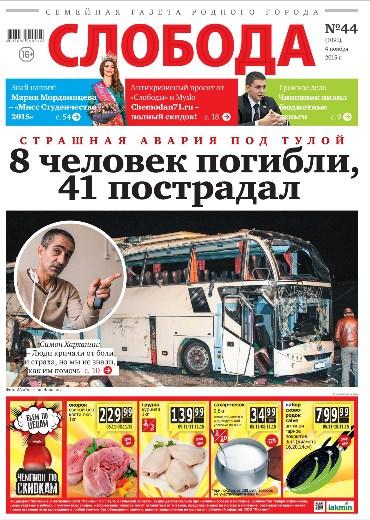 Слобода №44 (1091): Страшная авария под Тулой