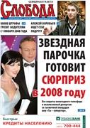 Слобода №52 (681): ЗВЕЗДНАЯ ПАРОЧКА ГОТОВИТ СЮРПРИЗ в 2008 году