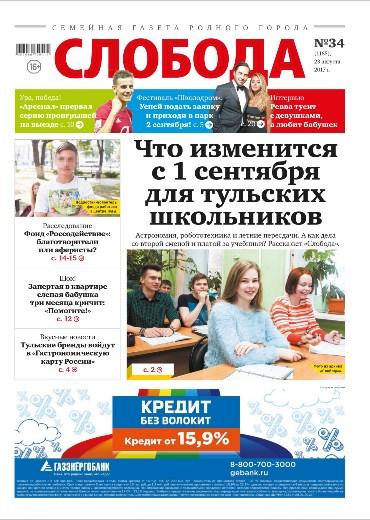 Слобода №34 (1185): Что изменится 1 сентября для тульских школьников
