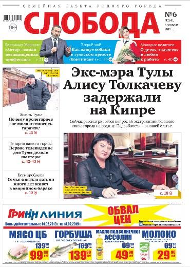 Слобода №6 (1261): Экс-мера Тулы Алису Толкачеву задержали на Кипре