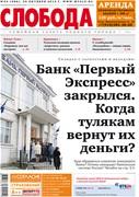 Слобода №44 (986): Банк «Первый Экспресс» закрылся. Когда тулякам вернут их деньги?