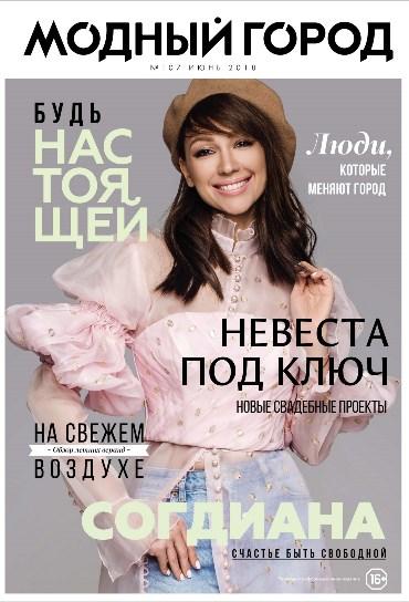 Модный город №107: Июнь 2018