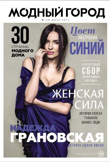 Модный город №108: Июль 2018