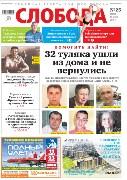 Слобода №25 (1280): 32 туляка ушли из дома и не вернулись