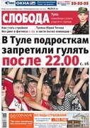 Слобода №39 (773): В Туле подросткам запретили гулять после 22.00
