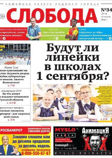 Слобода №34 (1340): Будут ли линейки в школах 1 сентября?
