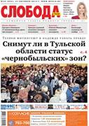 Слобода №44 (934): Снимут ли в Тульской области статус «чернобыльских» зон?