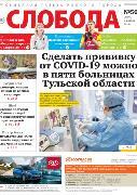 Слобода №50 (1356): Сделать прививку от COVID-19 можно в пяти больницах Тульской области