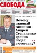Слобода №28 (970): Почему главный гаишник Андрей Степаненко срочно подал в отставку?