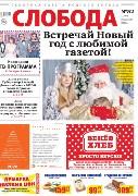 Слобода №52 (1307): Встречай Новый год с любимой газетой!