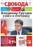 Слобода №5 (1104): Владимир Груздев ушёл в отставку