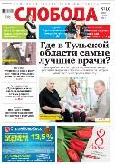 Слобода №10 (1213): Где в Тульской области самые лучшие врачи?