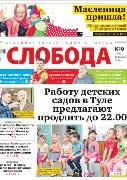 Слобода №9 (1315): Работу детских садов в Туле предлагают продлить до 22.00
