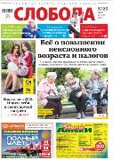Слобода №25 (1228): Всё о повышении пенсионного возраста и налогов