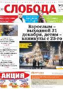 Слобода №51 (1357): Взрослым - выходной 31 декабря, детям - каникулы с 25-го