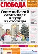 Слобода №41 (983): Олимпийский огонь идет в Тулу из столицы