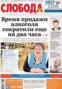 Слобода №03 (945): Время продажи алкоголя сократили еще на два часа