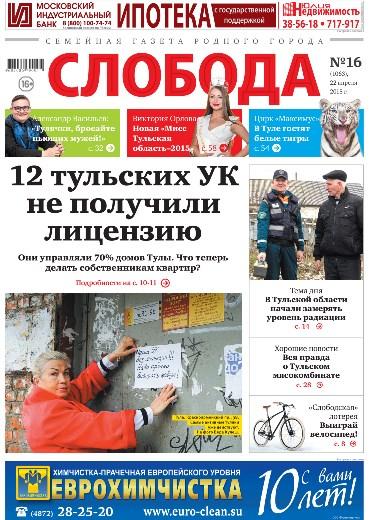 Слобода №16 (1063): 12 тульских УК не получили лицензию