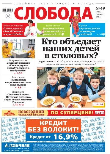 Слобода №49 (1148): Кто объедает наших детей в столовых?