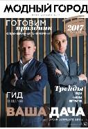 Модный город №101: Декабрь 2017