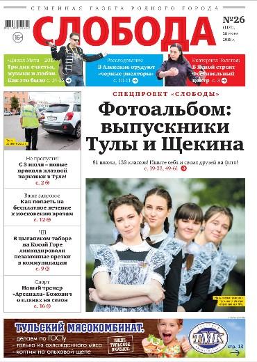 Слобода №26 (1177): Фотоальбом: выпускники Тулы и Щекина