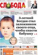 Слобода №02 (944): 3-летний Богдан стал заложником своего отца, чтобы спасти бабушку