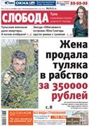 Слобода №41 (775): Жена продала туляка в рабство за 350000 рублей