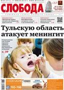 Слобода №29 (971): Тульскую область атакует менингит