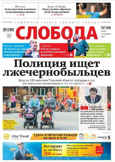 Слобода №38 (1085): Полиция ищет лжечернобыльцев