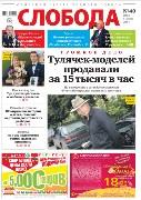 Слобода №40 (1139): Тулячек-моделей продавали за 15 тысяч в час