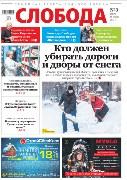Слобода №3 (1154): Кто должен убирать дороги и дворы от снега