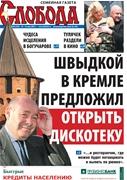 Слобода №20 (649): Швыдкой в кремле предложил открыть дискотеку