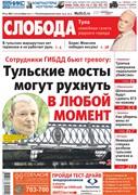 Слобода №43 (881): Сотрудники ГИБДД бьют тревогу: Тульские мосты могут рухнуть В ЛЮБОЙ МОМЕНТ
