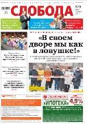 Слобода №9 (1212): Заложники шлагбаумов: «В своем дворе мы как в ловушке!»
