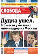 Слобода №31 (869):  Дудка ушел. Его место уже занял миллиардер из Москвы
