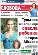 Слобода №38 (772): Тульская школьница спасла ребенка в горах Абхазии