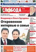 Слобода №01 (891): Владимир и Ольга Груздевы: Откровенное интервью о семье