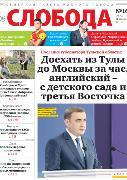 Слобода №16 (1374): Доехать из Тулы до Москвы за час, английский - с детского сада и третья Восточка