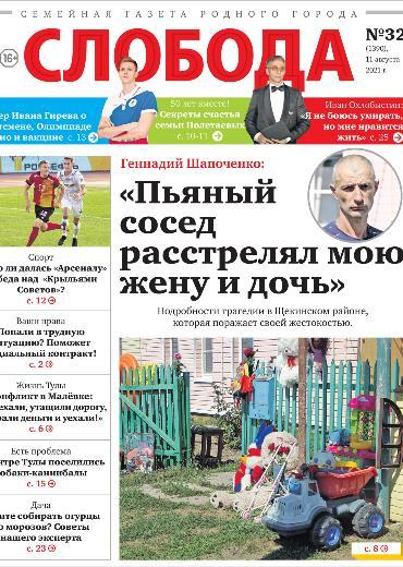 Слобода №32 (1390): Геннадий Шапоченко: «Пьяный сосед расстрелял мою жену и дочь»
