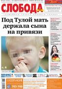 Слобода №33 (923): Под Тулой мать держала сына на привязи