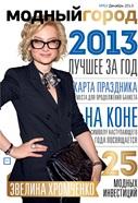 Модный Город №53: Эвелина Хромченко