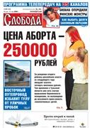 Слобода №21 (598): ЦЕНА АБОРТА – 250 000 РУБЛЕЙ