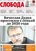 Слобода №30 (972): Вячеслав Дудка простился с семьей до 2020 года
