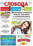 Слобода №33 (1236): Девушка умерла после визита к стоматологу